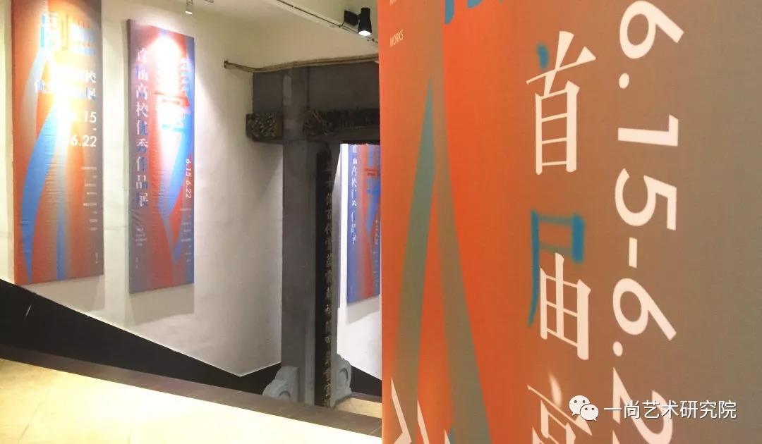 """2019/6/15""""融""""—首届高校优秀作品展开幕式现场全纪录!!!"""
